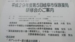DSC_1883岐阜市薬剤師会研修会の演題.JPG