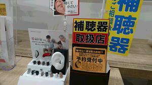 DSC_1228補聴器販促一式.JPG