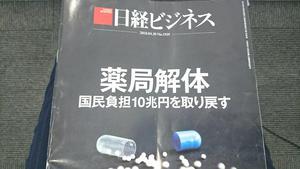 DSC_2212薬局解体.JPG