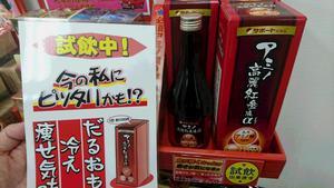 DSC_0959アミノ液試飲POP.JPG