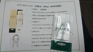 ローションの試供品.JPG