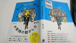 DSC_275519冊目となる新刊.JPG