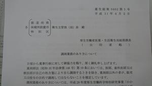 DSC_3347調剤業務について4月2日発表.JPG