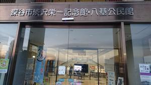DSC_2883渋沢栄一記念館.JPG