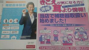 聞こえの相談会.JPG