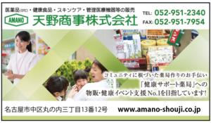 天野商事様広告.PNG