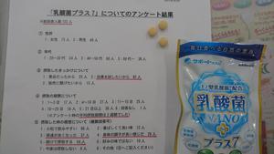 DSC_3344乳酸菌7アンケート結果.JPG