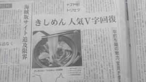 DSC_4046きしめん.JPG