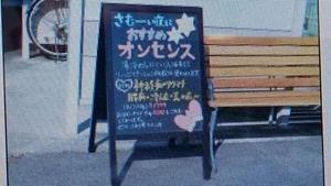DSC_1426オンセンス店前ボード②.JPG
