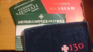 DSC_4057金城学院創立130周年記念メサイア.JPG