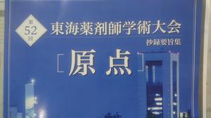 DSC_40812019東海薬剤師学術大会.JPG