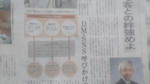 DSC_4451小阪先生記事.JPG