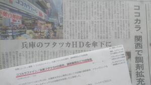 DSC_4535ココカラファイン買収.JPG