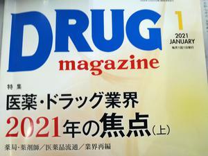 DSC_0094ドラマガ.JPG