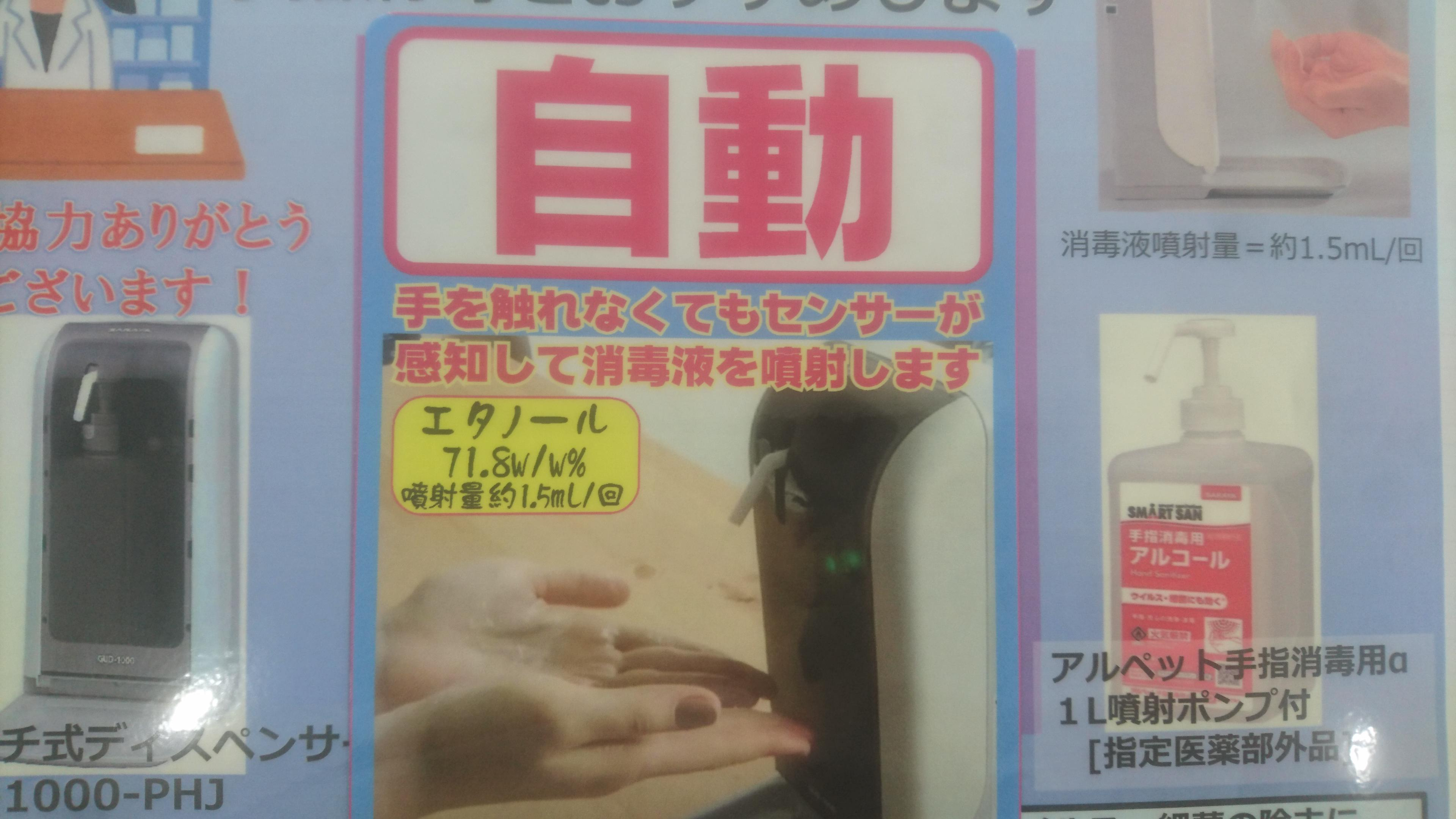消毒 アル ペット 用 手指