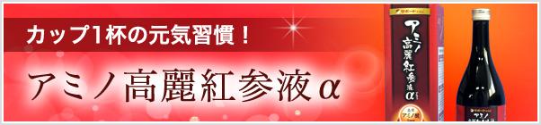 アミノ高麗紅参液α