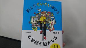 DSC_2728理央先生19冊目.JPG