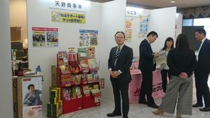 DSC_2828日本薬局学会学術大会(名古屋).JPG
