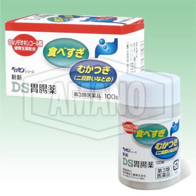 新新DS胃腸薬