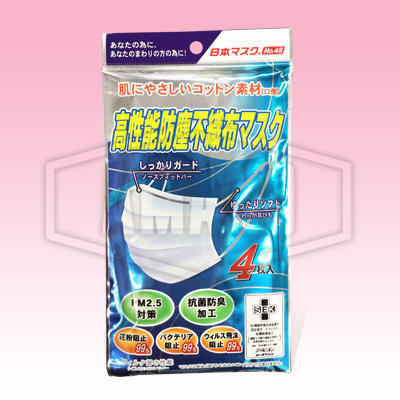 高性能防塵不織布マスク