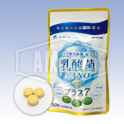 サポートイズム 乳酸菌プラス7