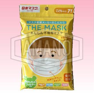 子供用不織布マスク